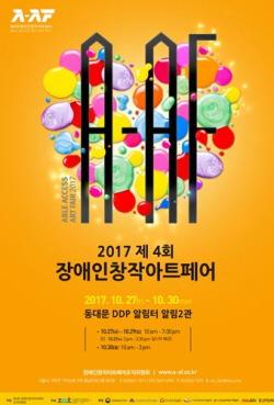 A-AF. 2017 제4회 장애인창작아트페어. 2017.10.27~10.30 동대문 DDP 알림터 알림2관