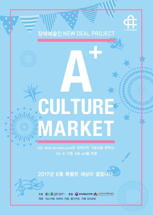 A+ Culture Market 개요 - 포스터, 상세 내용은 다음 본문을 참고