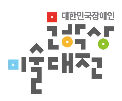 대한민국장애인문학상·미술대전