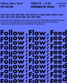 2020년 시각예술창작산실 전시지원 선정작 《Follow, Flow, Feed 내가 사는 피드》