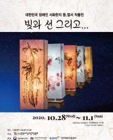 <대한민국 장애인 서화한지 등, 엽서 작품전> 빛과 선 그리고...