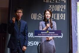 [행사] 제8회 대한민국장애인예술경연대회 스페…