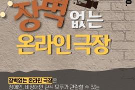 서울문화재단 남산예술센터 <장벽없는 온라인 극…