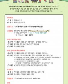 한국장애인재단 <제11회 장애 관련 번역출간도서 공모>