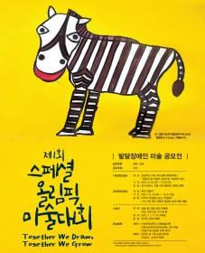 제 1회 스페셜올림픽 미술대회 발달장애인 작품 공모