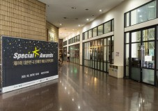 2020 대한민국장애인예술경연대회 스페셜K 어워즈