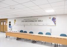 2020 장애인문화예술축제 A+ Festival 서포터즈 2CM 발대식