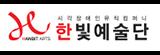 사.한국시각장애인공연예술단 로고