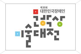 대한민국 장애인 문학상·미술대전